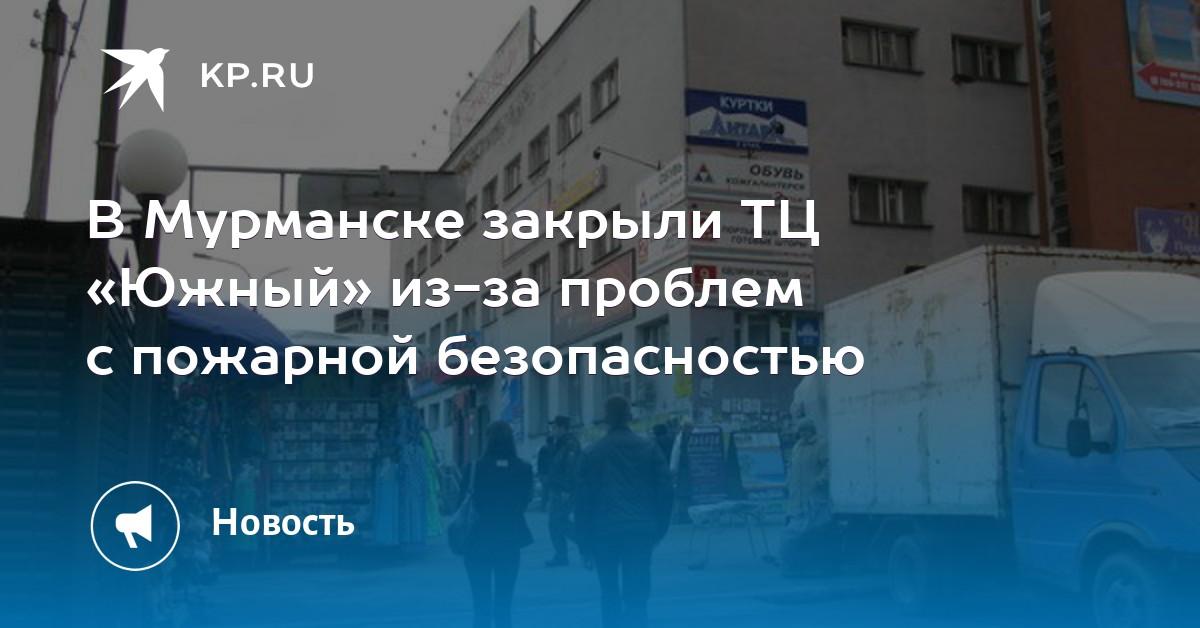 6fe9d306f255 В Мурманске закрыли ТЦ «Южный» из-за проблем с пожарной безопасностью