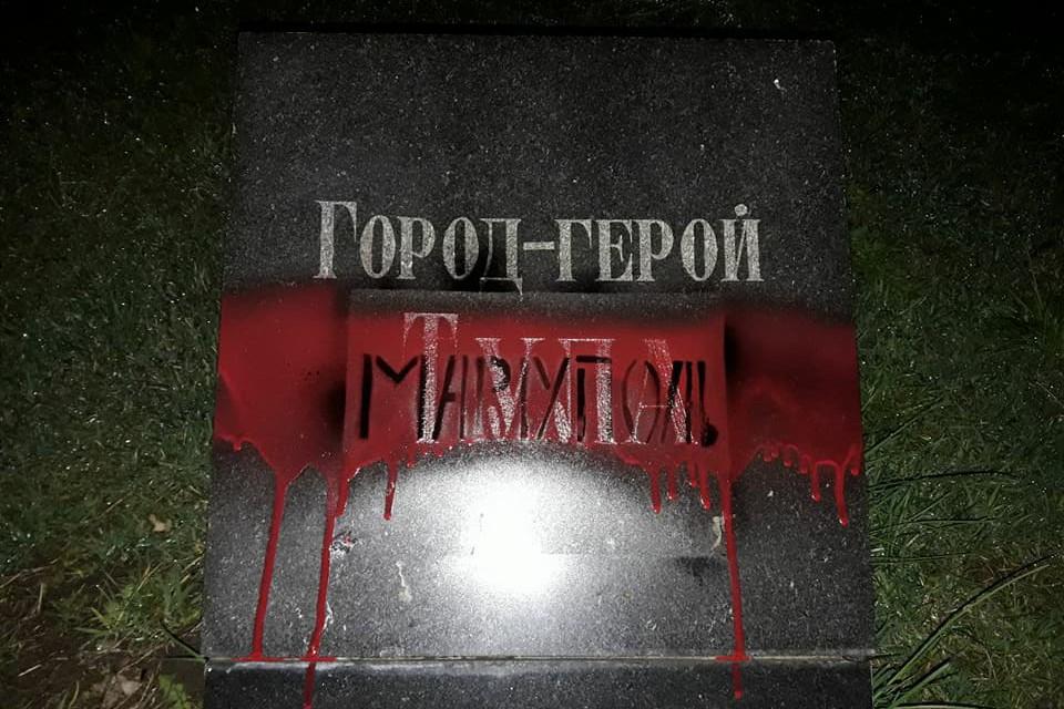 Националисты осквернили Аллею Славы в Одессе