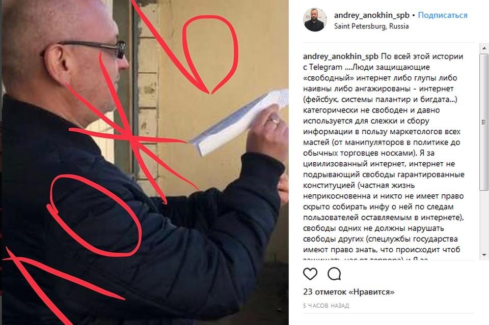 Депутат Андрей Анохин при помощи графического редактора показал, что он думает об оппоненте. ФОТО: instagram.com/andrey_anokhin_spb.