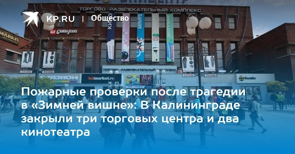 863782949cab Пожарные проверки после трагедии в «Зимней вишне»  В Калининграде закрыли  три торговых центра и два кинотеатра