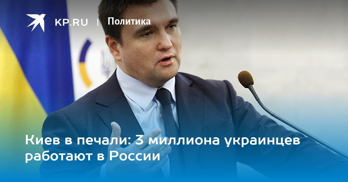 Киев в печали  3 миллиона украинцев работают в России 1961f1d5844