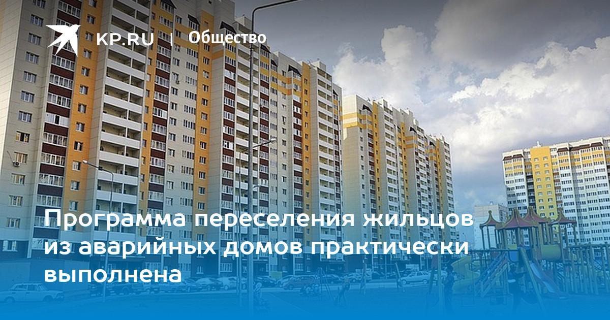 программа расселения аварийного муниципального жилья томск