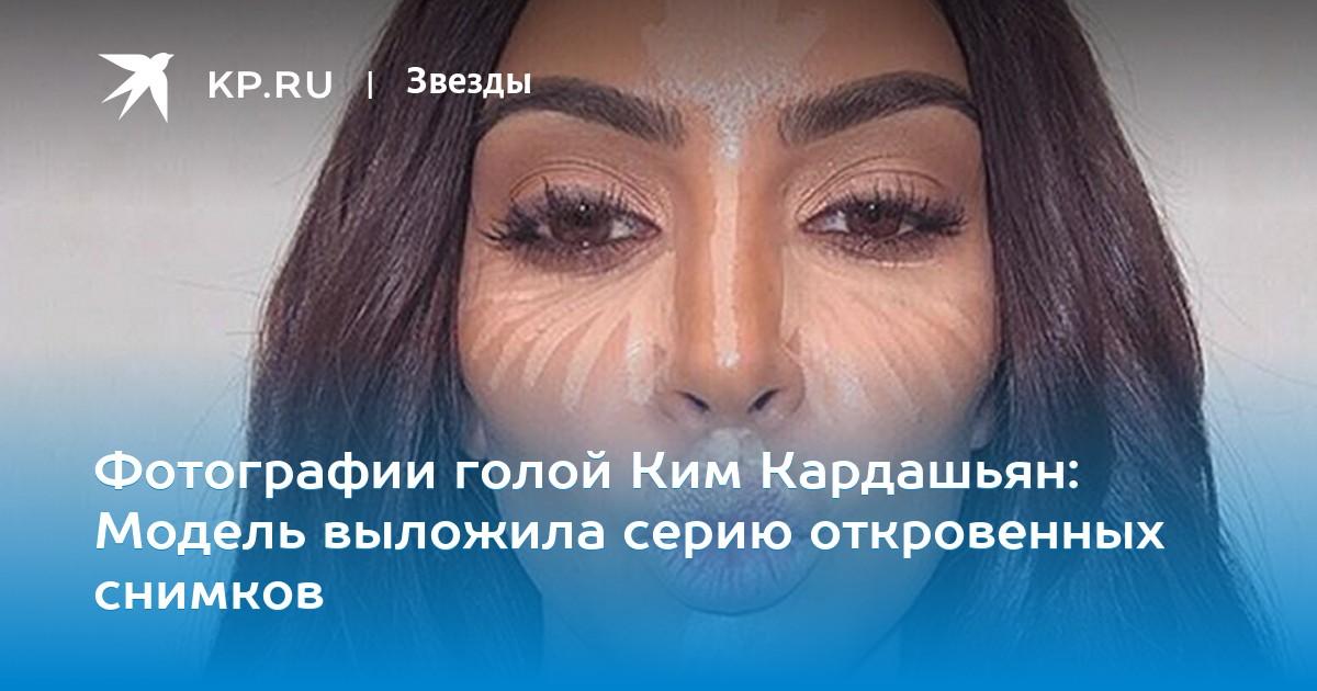 Ким Кардашьян Голая Вк