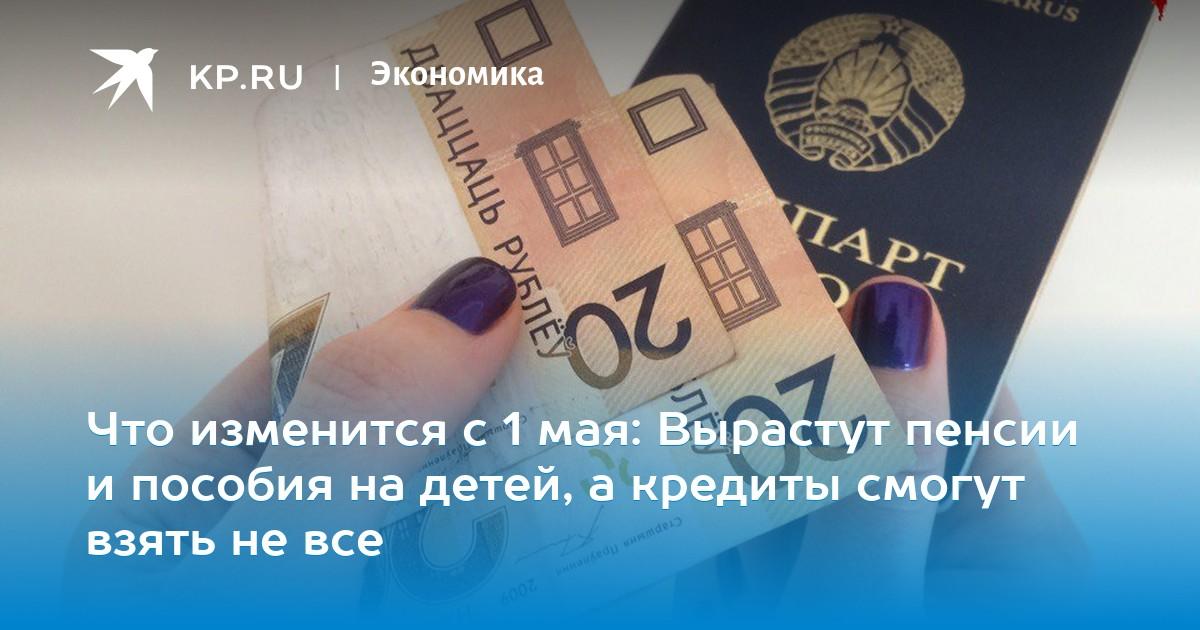 Взять кредит в белагропромбанке на потребительские нужды