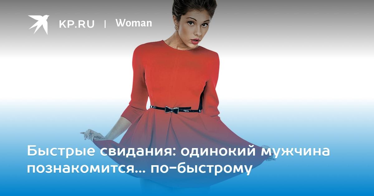 Быстрые знакомства в интернете бесплатно клуб секс знакомств в москве