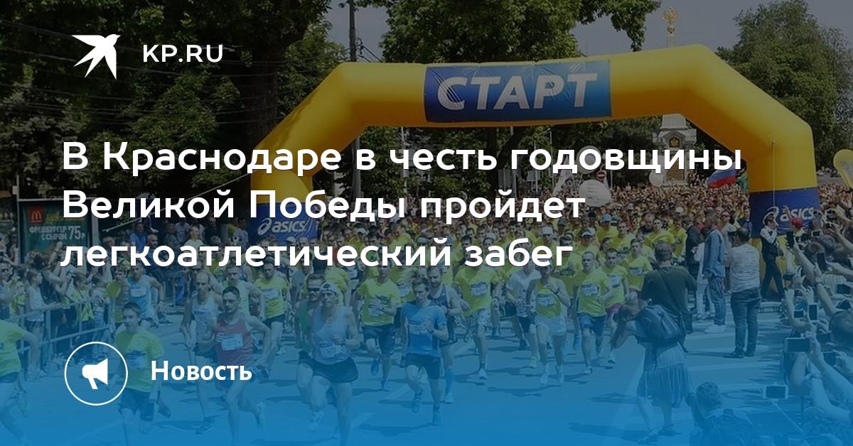 23bf2ce185ee В Краснодаре в честь годовщины Великой Победы пройдет легкоатлетический  забег
