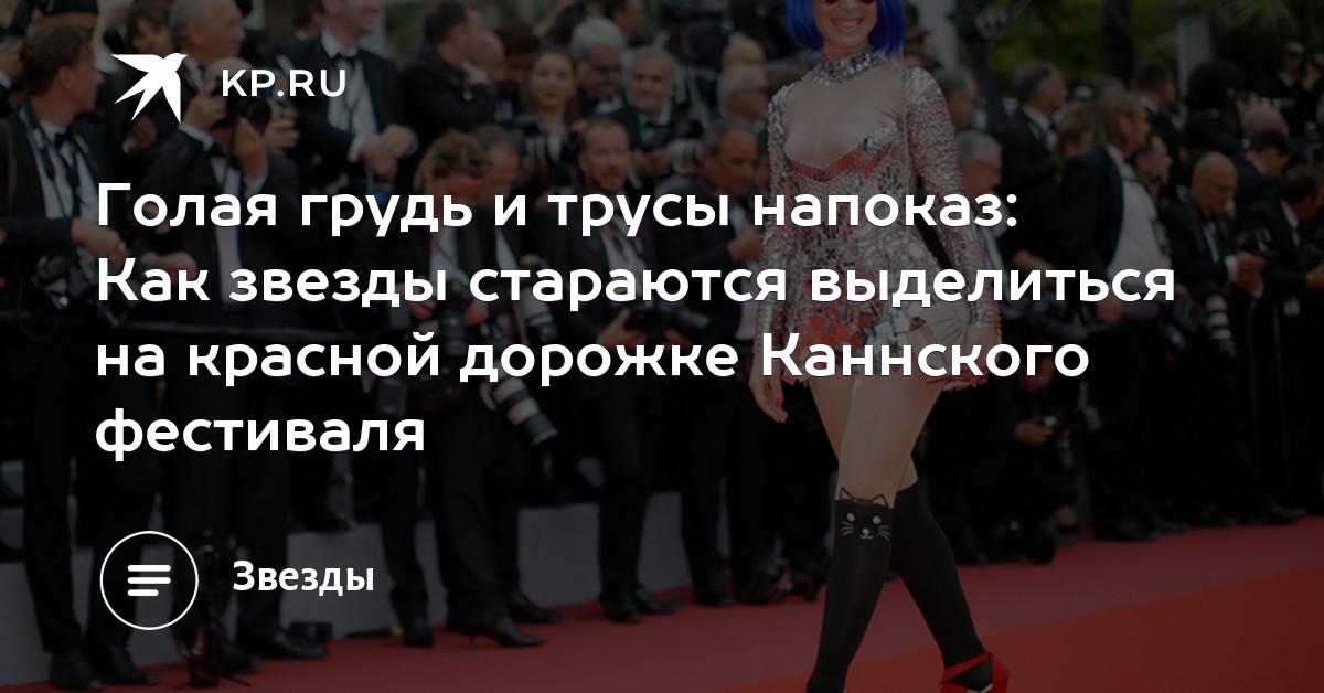 gryaznie-trusiki-russkih-zvezd-kino-i-sporta
