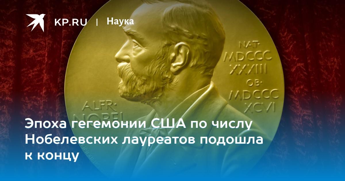 Реферат нобелевская премия в области экономики 6856