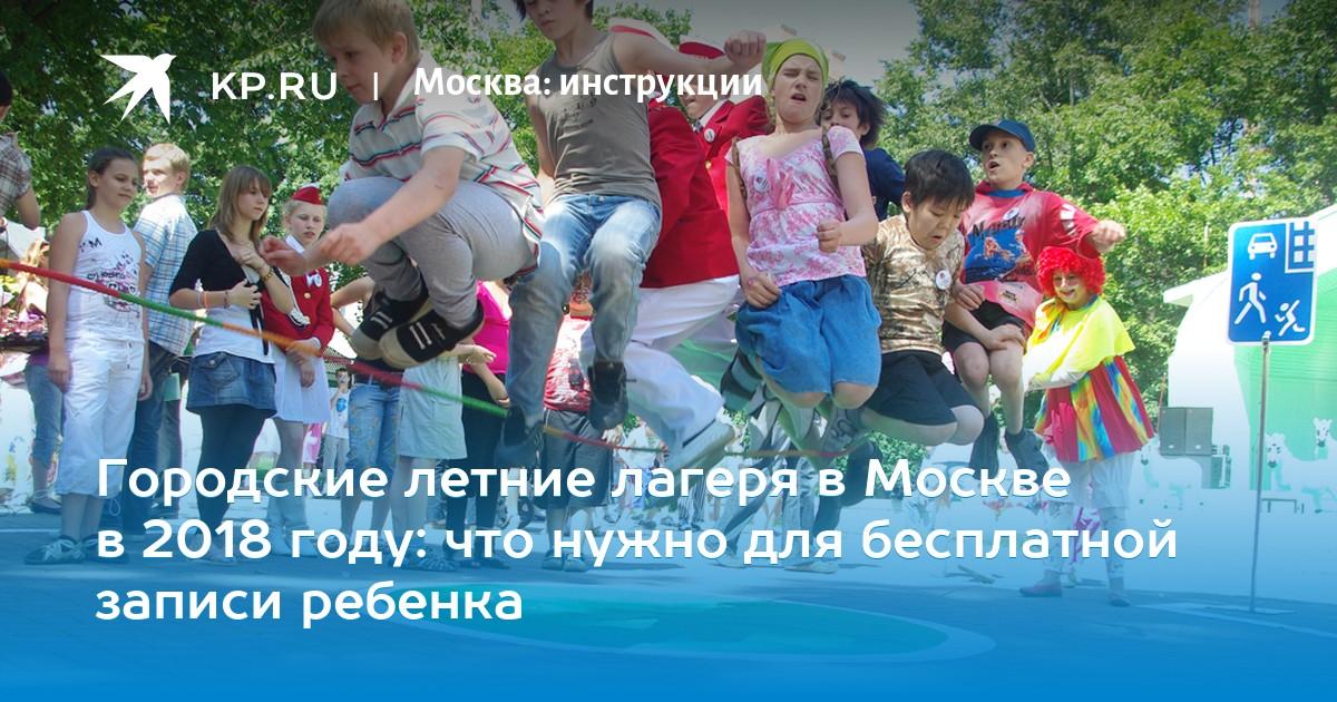 Летний лагерь в Москве: как это работает – Москва 24