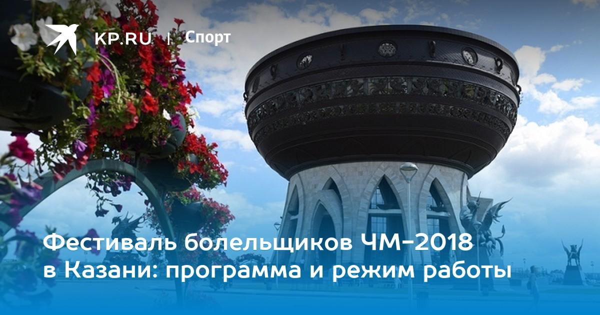 fbe4a033262 Фестиваль болельщиков ЧМ-2018 в Казани  программа и режим работы