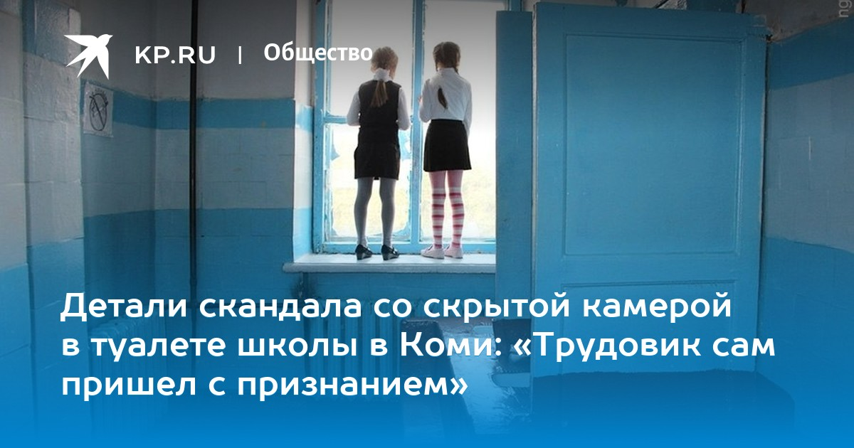Скрытая камера в туалетах российской федерации