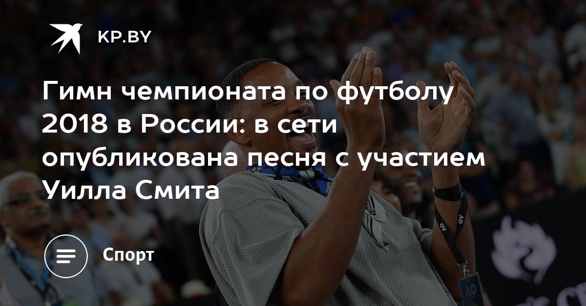 гимн якутии на русском скачать