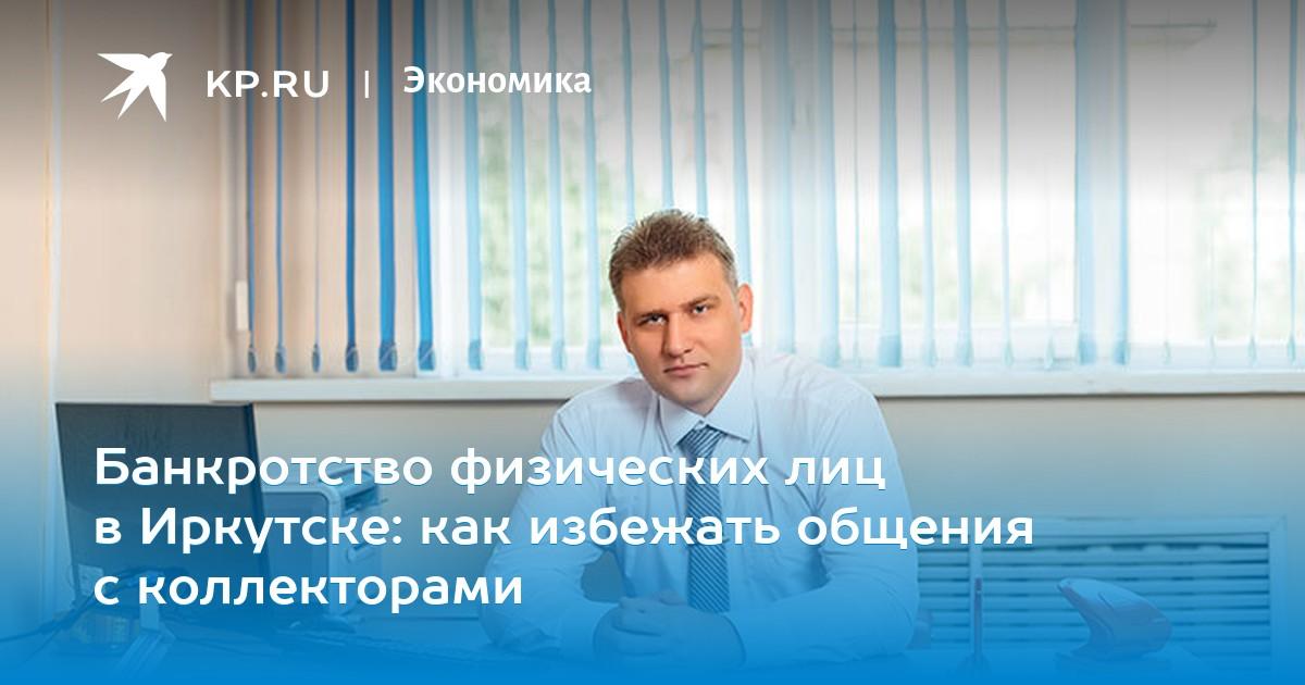 кто занимается банкротством физических лиц в иркутске