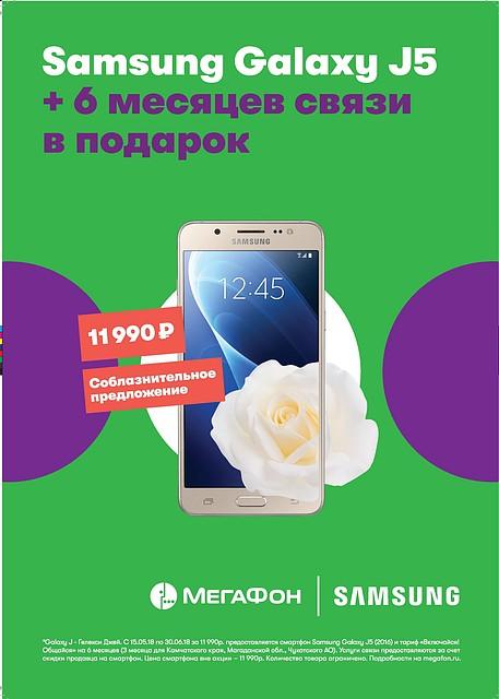 «Мегафон» дарит до 6 месяцев связи за покупку смартфонов серии Samsung  Galaxy J 0166cce00b0