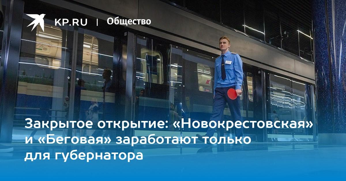37b9ff08b Закрытое открытие: «Новокрестовская» и «Беговая» заработают только для  губернатора
