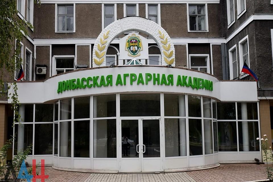 Донбасская аграрная академия открывает 4 новых специальности