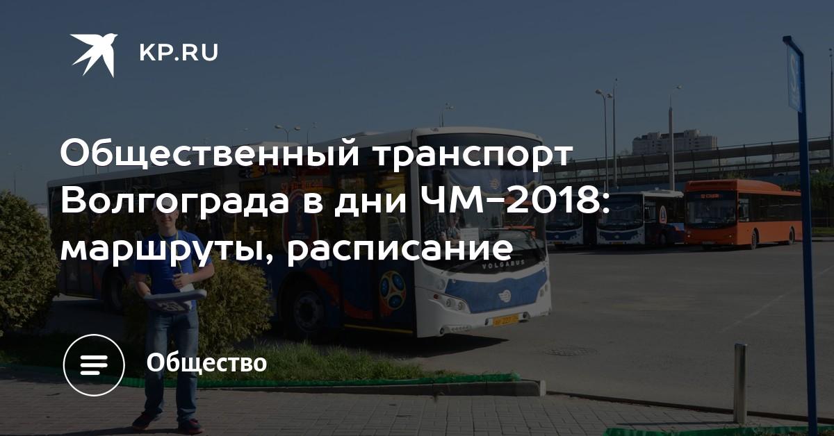 автобусы в москве 2018 расписание схема