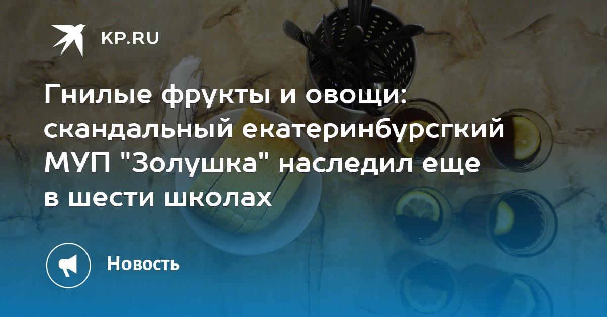 """Гнилые фрукты и овощи: скандальный екатеринбурсгкий МУП """"Золушка"""" наследил еще в шести школах"""
