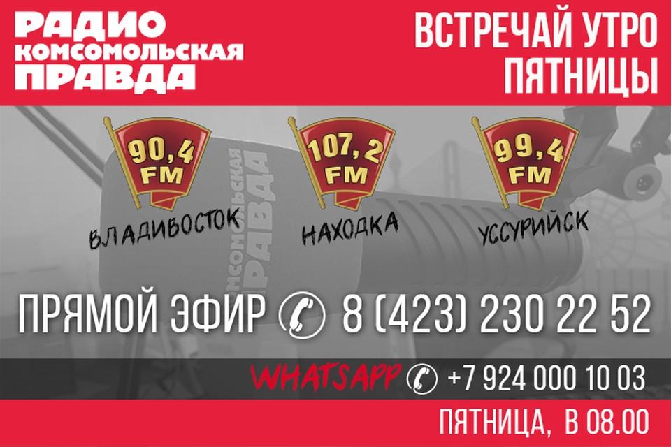 Утренний эфир 18 мая на радио «Комсомольская правда» - Приморье»
