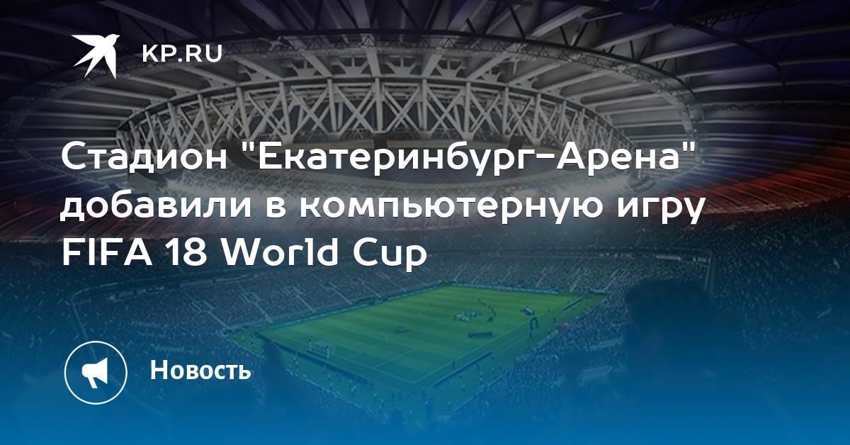 462d6c2b6a4f Стадион