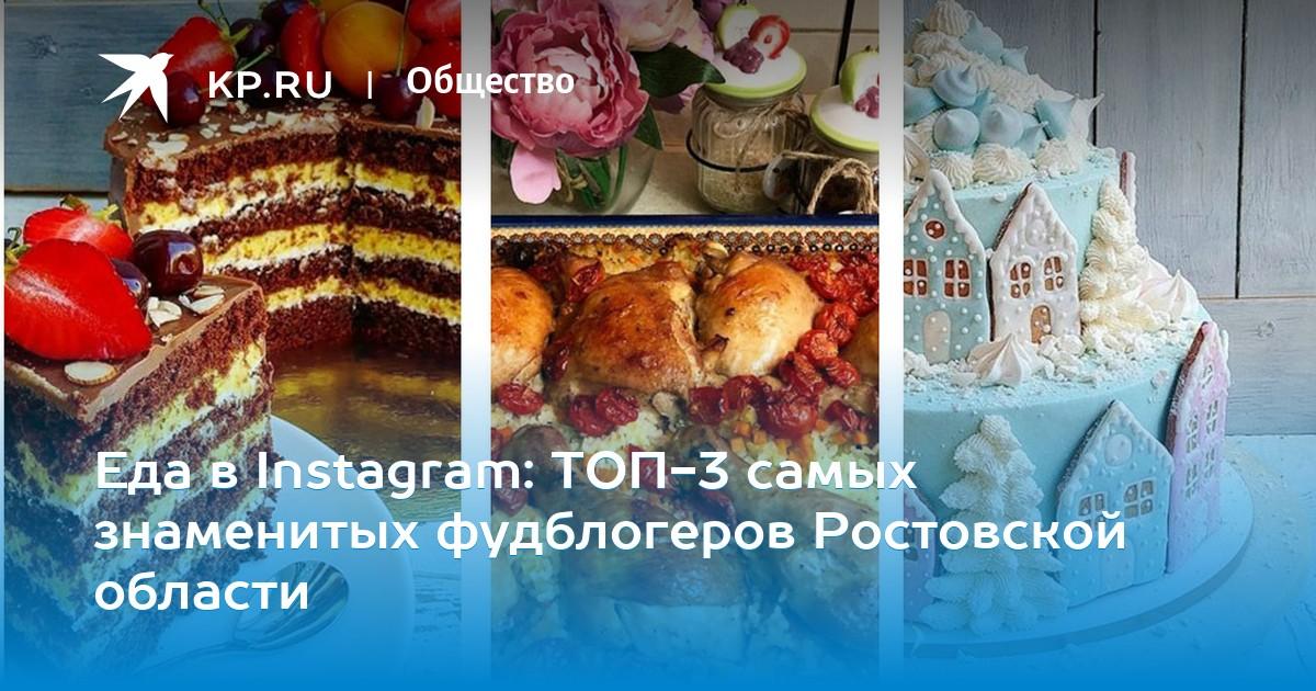 Еда в Instagram  ТОП-3 самых знаменитых фудблогеров Ростовской области 645db0322e5