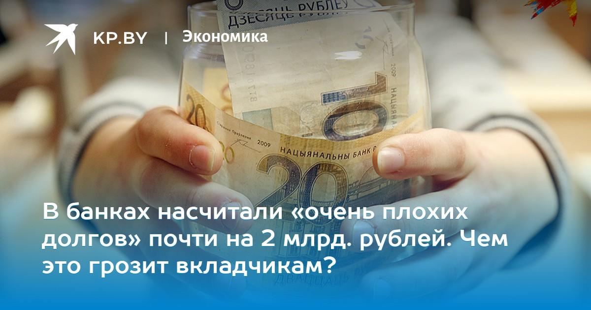 Банки просят защиты от заемщиков, Экономические Известия 123