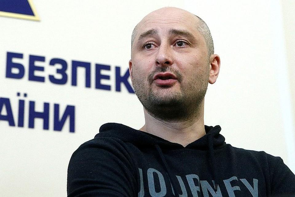 """Журналист Аркадий Бабченко был """"убит"""" в Киеве 28 мая"""
