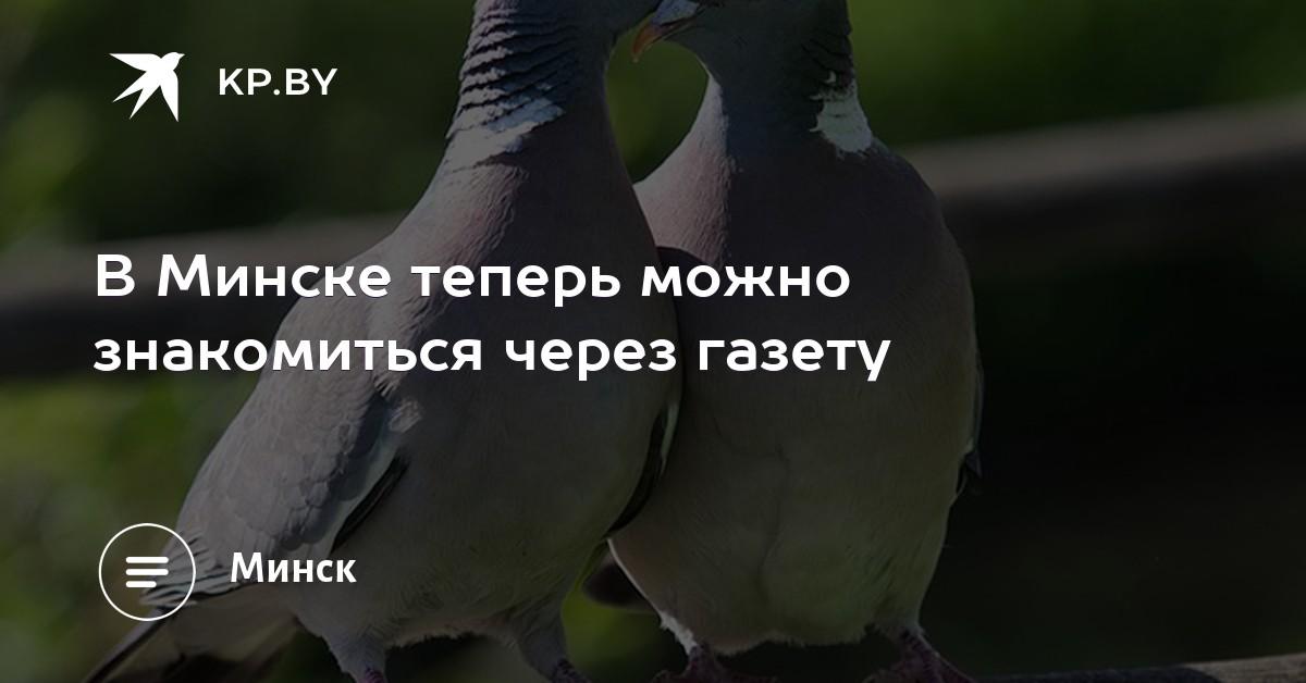 Минск газеты знакомства знакомства для свадьбы