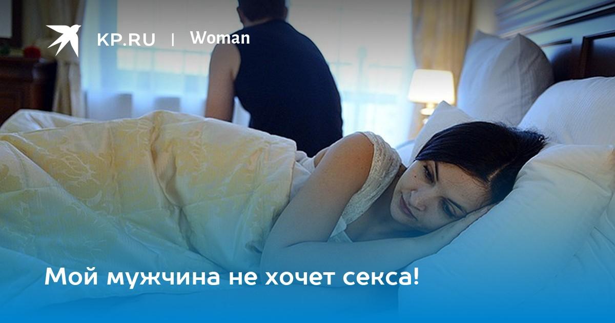 Муж хочет секса каждый день и чтобы я тоже хотела
