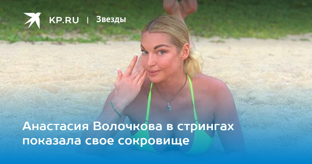 Аннастасия волочкова с ас т хуй