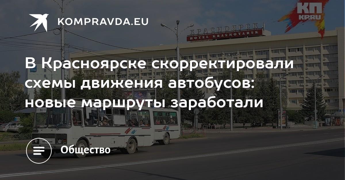 новая схема движения автобусов в красноярске