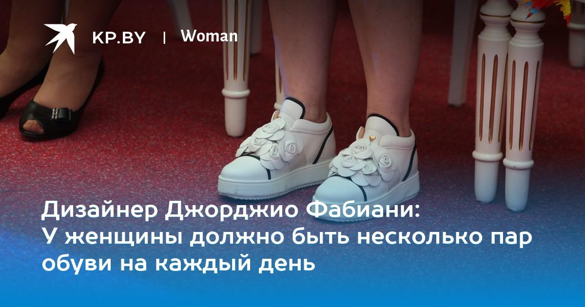 68ef14df4 Дизайнер Джорджио Фабиани: У женщины должно быть несколько пар обуви на  каждый день