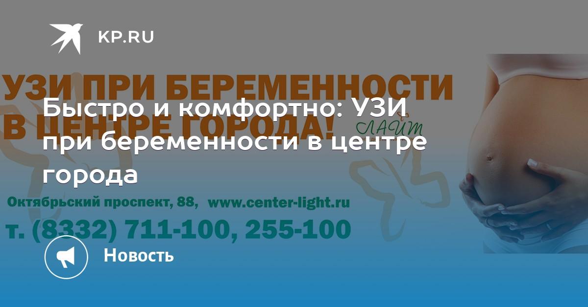 Справка о беременности Проезд Энтузиастов Вызов на сессию Пролетарская