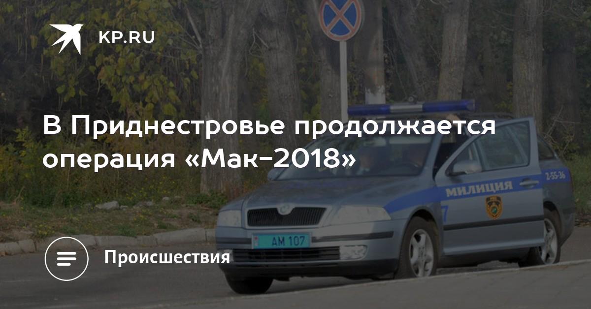 7e7c020aa99b В Приднестровье продолжается операция «Мак-2018»