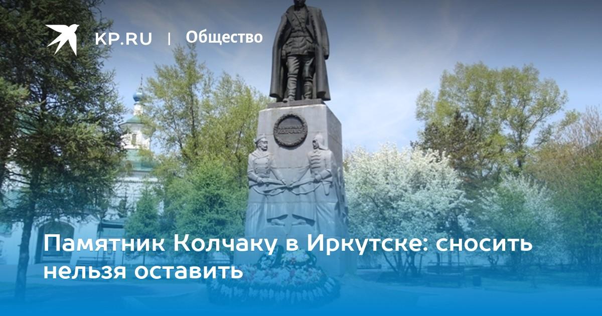 Памятник Колчаку в Иркутске: сносить нельзя оставить