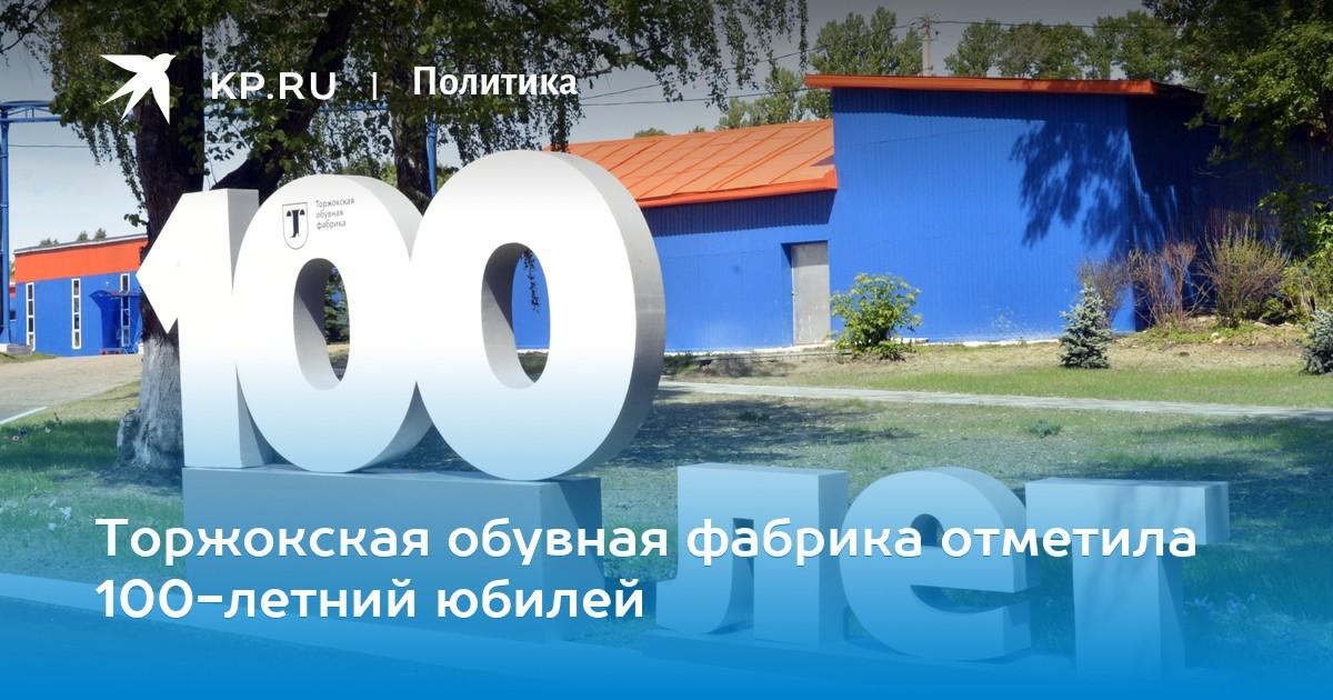 a3ba54586 Торжокская обувная фабрика отметила 100-летний юбилей