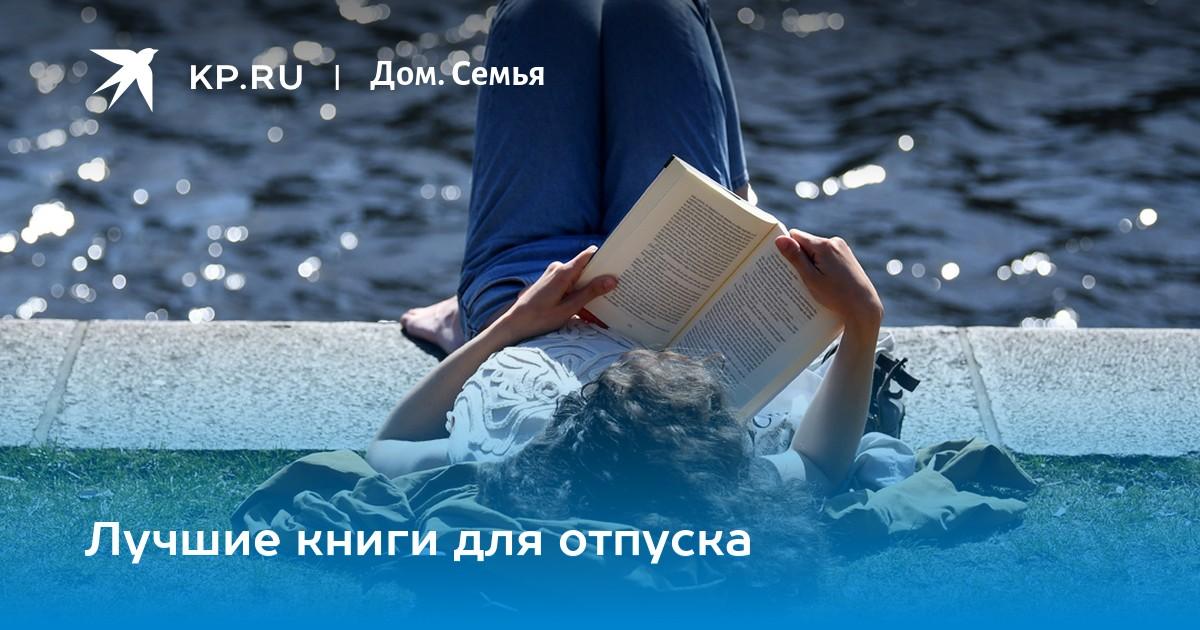 Лучшие книги для отпуска