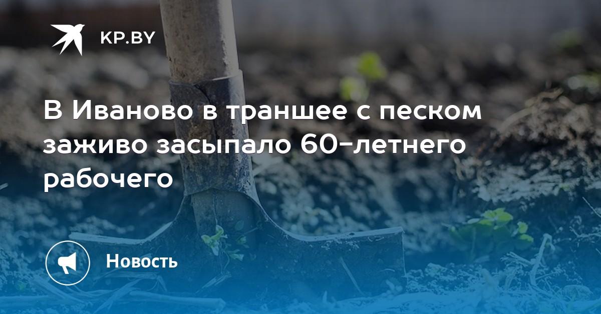 4142d7a55495 В Иваново в траншее с песком заживо засыпало 60-летнего рабочего