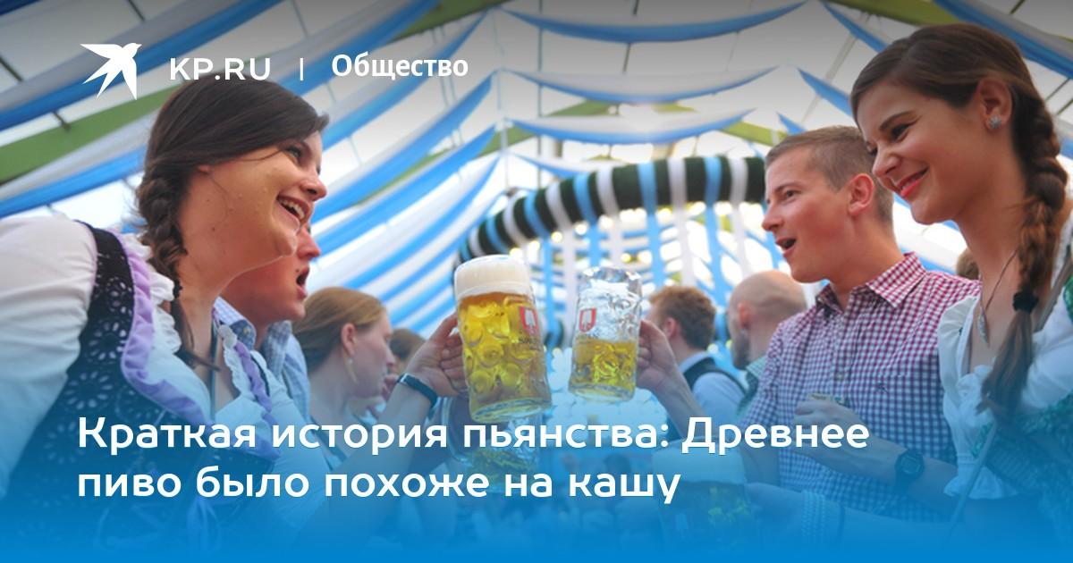 Краткая история пьянства: древнее пиво было похоже на кашу.