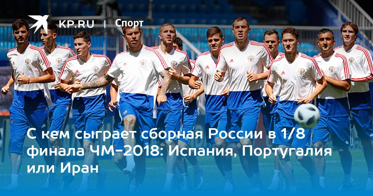 С кем сыграет сборная России в 1/8 финала ЧМ-2019 по футболу рекомендации