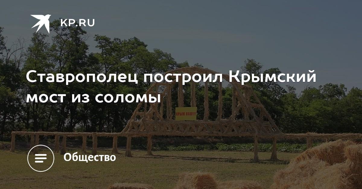 Кримський міст на картах Google підписали українською мовою - Цензор.НЕТ 1530