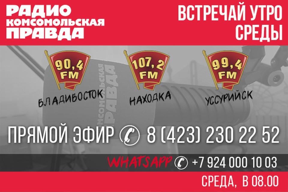 Модная гостья, световое шоу во Владивостоке и свежий номер «Комсомолки»