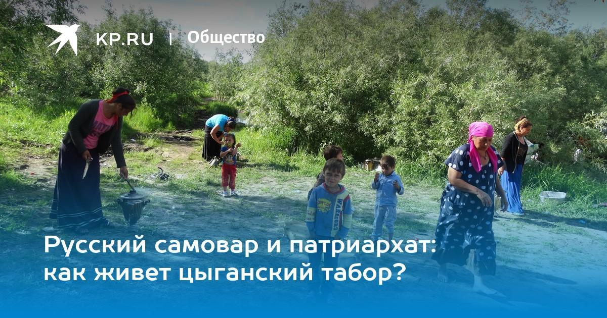 Цыганка доказать факт рождения на территории рф