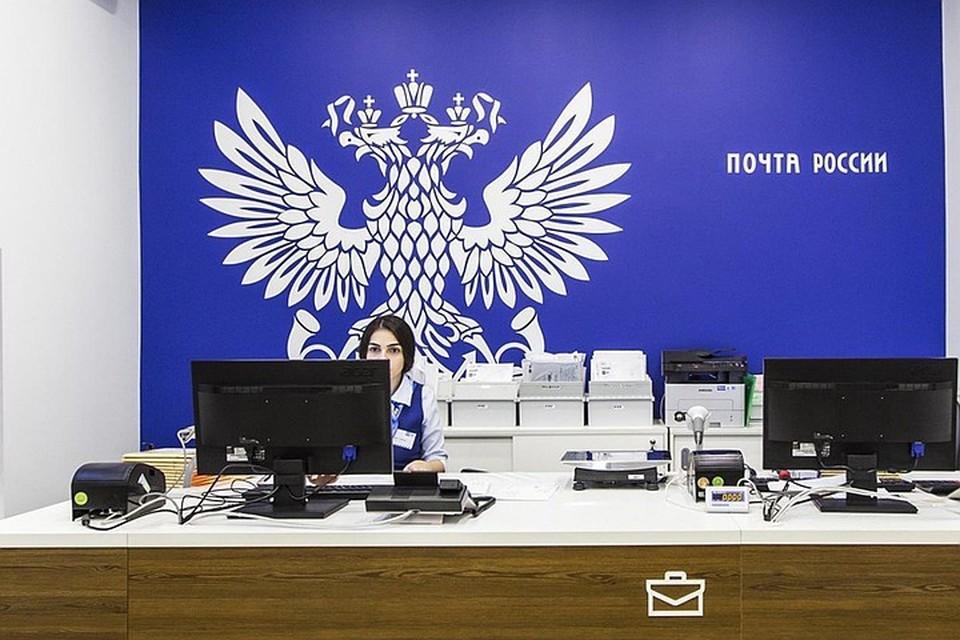 """""""Почта России"""" станет непубличным АО со 100% пакетом акций, принадлежащих государству"""