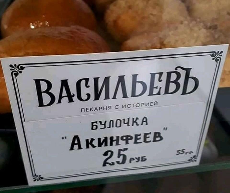 В Ярославле появились в продаже булочки «Акинфеев». Фото: группа «Хвастайся, Ярославль!» в сети «ВКонтакте».