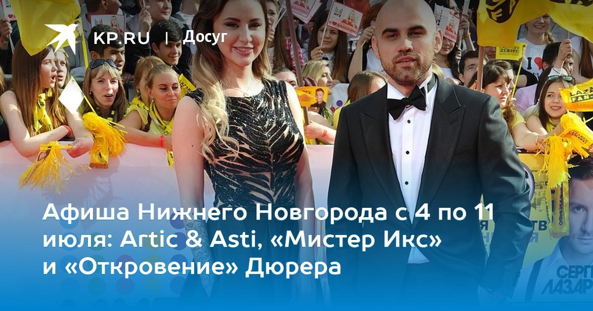 2ee3102dca86 Афиша Нижнего Новгорода с 4 по 11 июля: Artic & Asti, «Мистер Икс» и  «Откровение» Дюрера