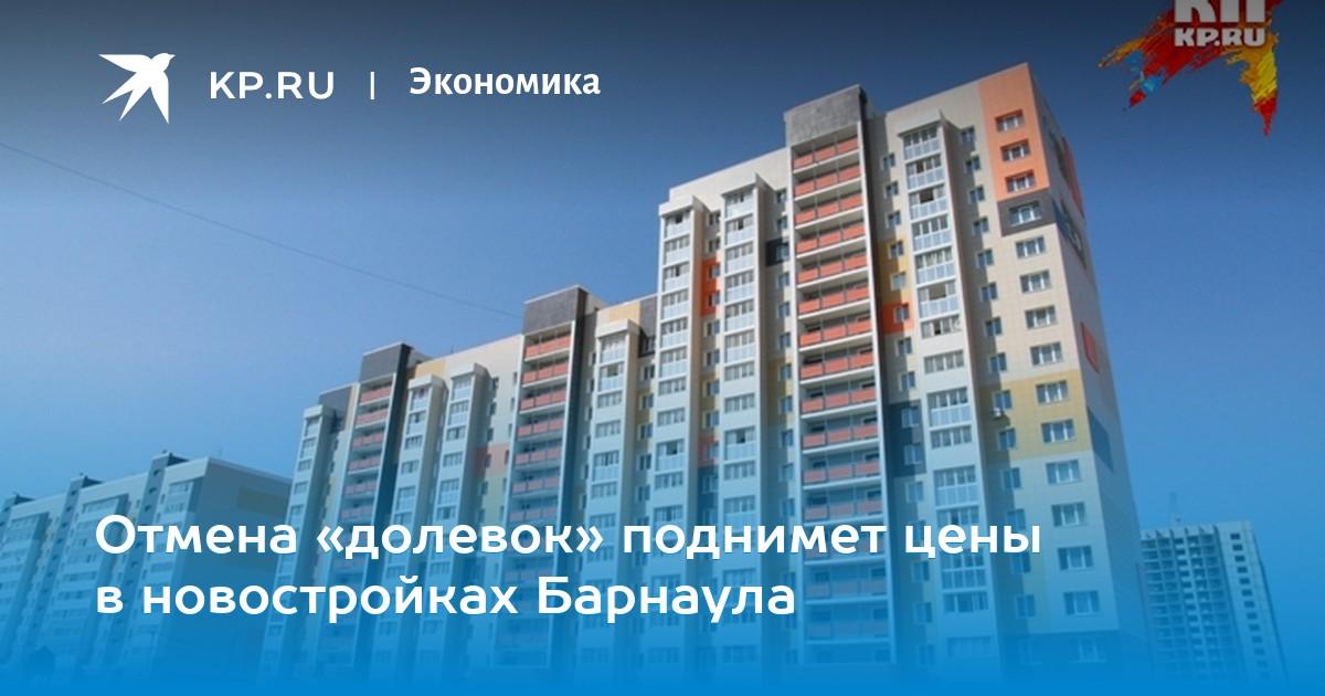 40c94cfd010dc Отмена «долевок» поднимет цены в новостройках Барнаула