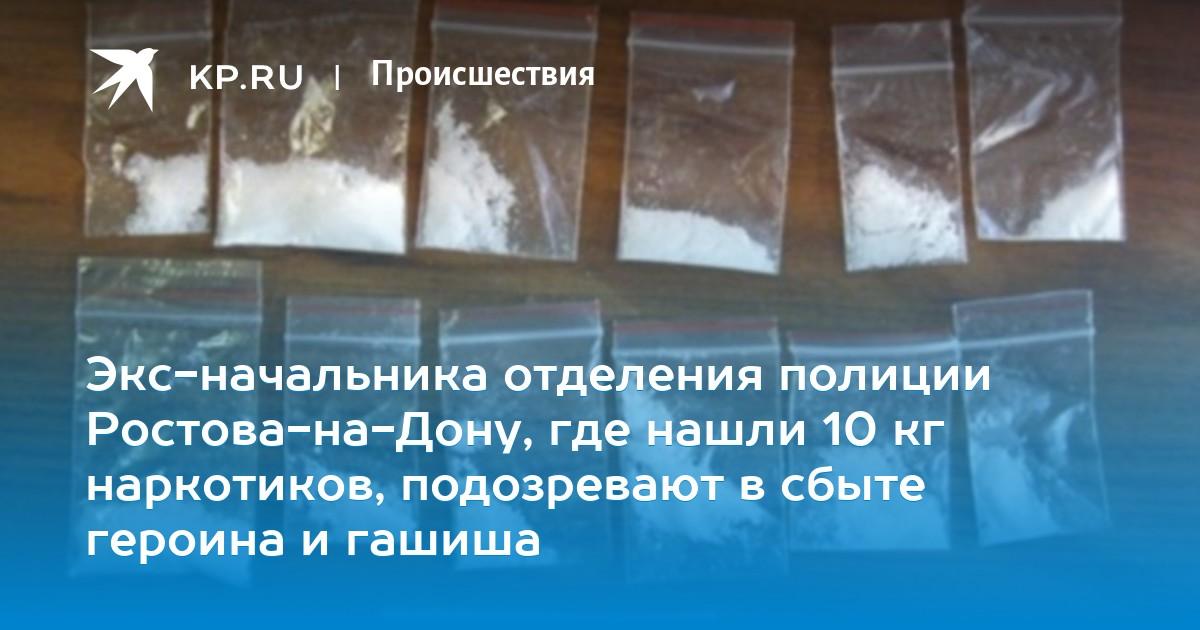 b0bd98ece Экс-начальника отделения полиции Ростова-на-Дону, где нашли 10 кг  наркотиков, подозревают в сбыте героина и гашиша