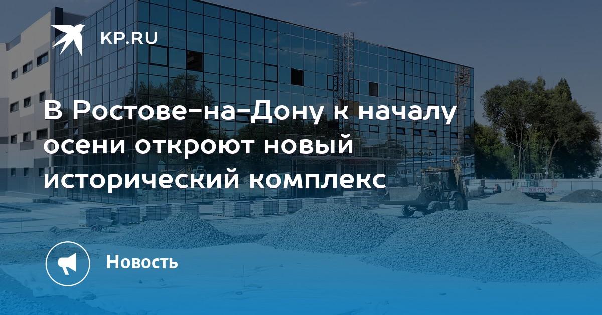 896d8016b9ee В Ростове-на-Дону к началу осени откроют новый исторический комплекс