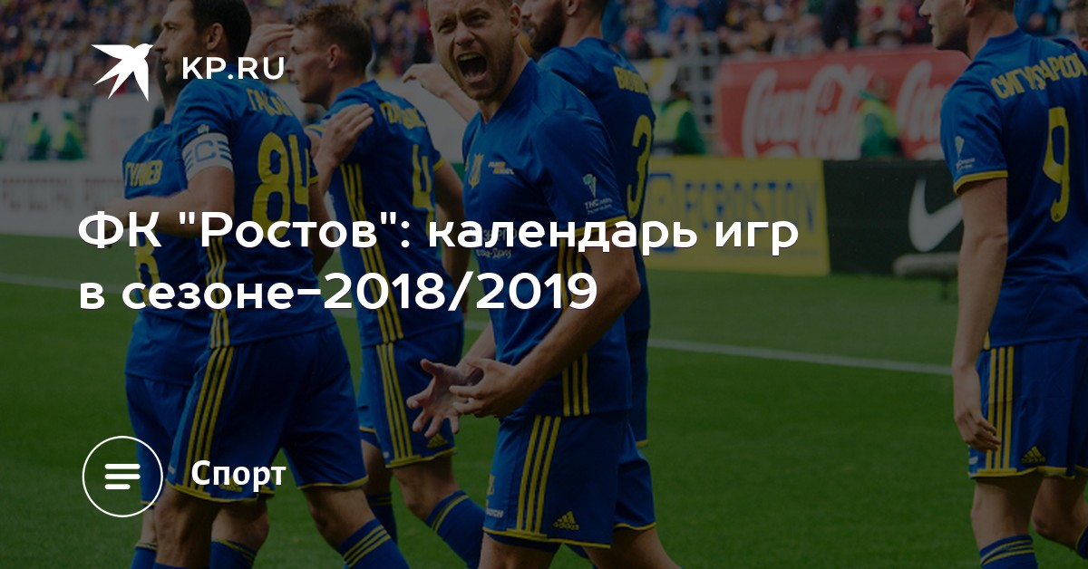 ФНЛ 2019. Календарь игр